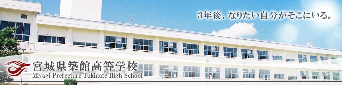 築館高等学校