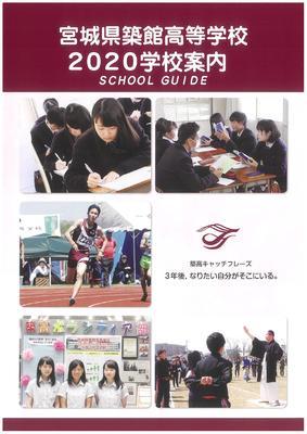 令和元年度学校案内表紙